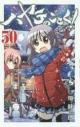 【コミック】ハヤテのごとく!(50) 通常版の画像