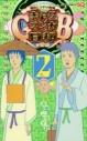 【コミック】増田こうすけ劇場 ギャグマンガ日和GB(2)の画像