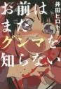 【コミック】お前はまだグンマを知らない(7)の画像