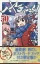 【コミック】ハヤテのごとく!(50) 「超貴重!初だしポストカードブック」付き限定版の画像