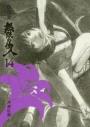 【コミック】新装版 無限の住人(14)の画像
