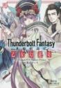 【コミック】Thunderbolt Fantasy 東離劍遊紀 乙女幻遊奇の画像