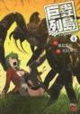 【コミック】巨蟲列島(4)の画像