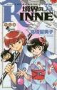 【コミック】境界のRINNE(35)の画像