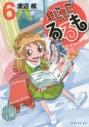 【コミック】まじもじるるも -放課後の魔法中学生-(6)の画像