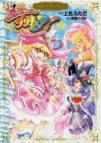 【コミック】魔法つかいプリキュア! プリキュアコレクション(2)