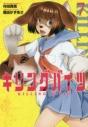 【コミック】キリングバイツ(7)の画像
