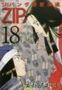 【コミック】ジパング 深蒼海流(18)の画像