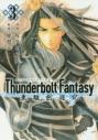 【コミック】Thunderbolt Fantasy 東離劍遊紀(3)の画像