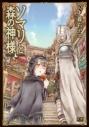 【コミック】ソマリと森の神様(3)の画像