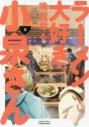 【コミック】ラーメン大好き小泉さん(5)の画像