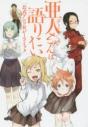 【コミック】亜人ちゃんは語りたい 公式アンソロジーコミックの画像