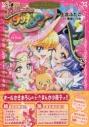 【コミック】魔法つかいプリキュア! プリキュアコレクション(2) 小冊子つき特装版の画像