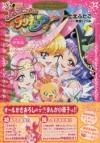 【コミック】魔法つかいプリキュア! プリキュアコレクション(2) 小冊子つき特装版