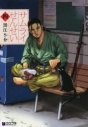 【コミック】サムライせんせい(4)の画像