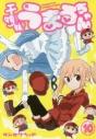 【コミック】干物妹!うまるちゃん(10) 通常版の画像