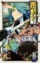 【コミック】常住戦陣!!ムシブギョー(29)の画像