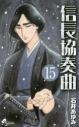 【コミック】信長協奏曲(15)の画像