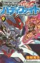 【コミック】フューチャーカード バディファイト(9)の画像