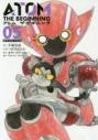 【コミック】アトム ザ・ビギニング(5)の画像