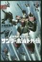【コミック】機動戦士ガンダム サンダーボルト 外伝(2)の画像