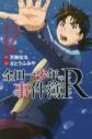 【コミック】金田一少年の事件簿R(12)の画像