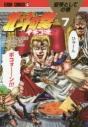 【コミック】北斗の拳 イチゴ味(7)の画像