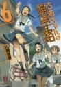 【コミック】ちおちゃんの通学路(6)の画像