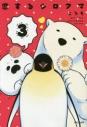 【コミック】恋するシロクマ(3) 通常版の画像