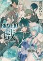 【コミック】BRAVE10 ~戯~(1) の画像