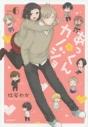 【コミック】あっくんとカノジョ(6)の画像