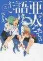 【コミック】亜人ちゃんは語りたい(5)の画像