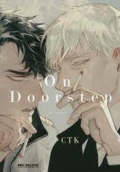 【コミック】On Doorstep