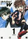 【コミック】ホイッスル!W(1)の画像