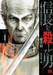 【コミック】信長を殺した男 ~本能寺の変 431年目の真実~(1)