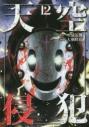 【コミック】天空侵犯(12)の画像