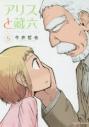 【コミック】アリスと蔵六(8)の画像