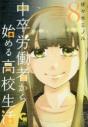 【コミック】中卒労働者から始める高校生活(8)の画像