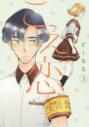 【コミック】こえ恋(3)の画像