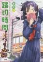 【コミック】踏切時間(2)の画像