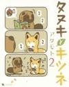 【コミック】タヌキとキツネ(2)の画像