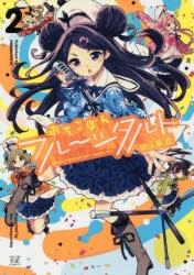 【コミック】おちこぼれフルーツタルト(2)
