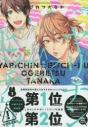 【コミック】ヤリチン☆ビッチ部(2) 小冊子付き限定版の画像