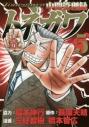 【コミック】中間管理録トネガワ(5)の画像