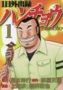 【コミック】1日外出録ハンチョウ(1)の画像