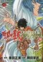 【コミック】聖闘士星矢EPISODE.G アサシン(10)の画像