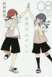 【コミック】徒然チルドレン(8)