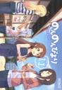 【コミック】のんのんびより(11) の画像