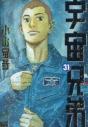【コミック】宇宙兄弟(31) 通常版の画像