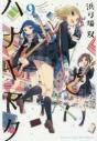 【コミック】ハナヤマタ(9)の画像